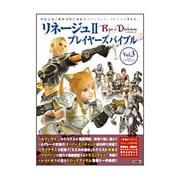 リネージュ2 プレイヤーズバイブル〈Vol.3〉 [単行本]