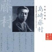 日本の詩歌 島崎藤村 (美しい日本語)
