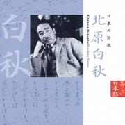日本の詩歌 北原白秋 (美しい日本語)