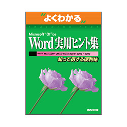 Microsoft Office Word実用ヒント集-対応ソフトMicrosoft Office Word2003/2002/2000(よくわかるトレーニングテキスト) [単行本]
