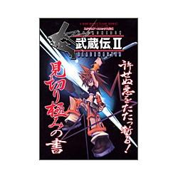 スクウェア・エニックス公式武蔵伝2ブレイドマスター プレイス(Vジャンプブックス ゲームシリーズ) [単行本]