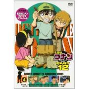 名探偵コナン PART 12 Volume4