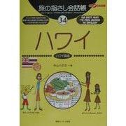 旅の指さし会話帳〈34〉ハワイ―ここ以外のどこかへ! [単行本]