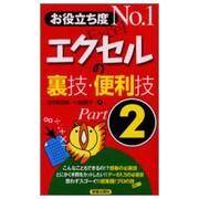 お役立ち度No.1 エクセルの裏技・便利技〈Part2〉 [単行本]