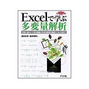 Excelで学ぶ多変量解析―資料に隠れた大切な関係は多変量解析を駆使してあぶり出す! [単行本]