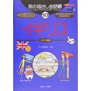 旅の指さし会話帳〈10〉イギリス 第二版 [単行本]