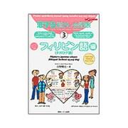 恋する指さし会話帳〈3〉フィリピン語編 [単行本]