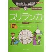 旅の指さし会話帳〈56〉スリランカ(シンハラ語) [単行本]