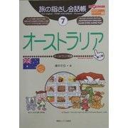 旅の指さし会話帳〈7〉オーストラリア(オーストラリア英語) 第二版 [単行本]
