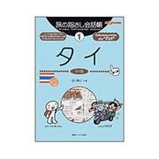 旅の指さし会話帳〈1〉タイ―ここ以外のどこかへ! 第2版 [単行本]