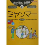 旅の指さし会話帳〈44〉ミャンマー [単行本]