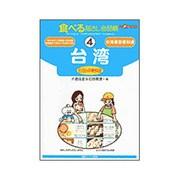 食べる指さし会話帳〈4〉台湾 [単行本]
