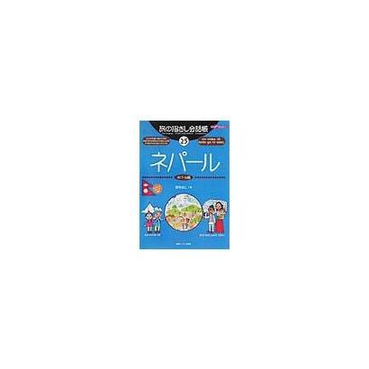 旅の指さし会話帳〈25〉ネパール(ネパール語)―ここ以外のどこかへ! [単行本]