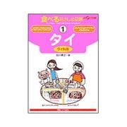 食べる指さし会話帳〈1〉タイ(タイ料理)―ここ以外のどこかへ! [単行本]
