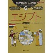 旅の指さし会話帳〈39〉エジプト [単行本]