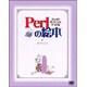 Perlの絵本―Perlが好きになる9つの扉 [単行本]