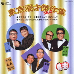ヨドバシ.com - 東京漫才傑作集 ベスト(5) 通販【全品無料配達】