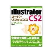 Illustrator CS2 スーパーリファレンス [単行本]