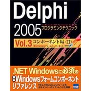 Delphi2005プログラミングテクニック Vol.3 コ-for Microsoft.NET Framework+for Win32 [単行本]
