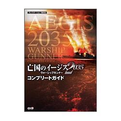 亡国のイージス2035 ウォーシップガンナー コンプリートガイド [単行本]