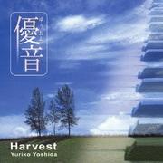 ハーヴェスト (「優音」vol.1)