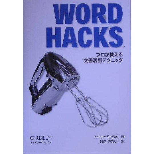 Word Hacks―プロが教える文書活用テクニック [単行本]