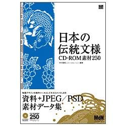 日本の伝統文様CD-ROM素材250 [単行本]