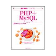 速効!図解プログラミングPHP + MySQL―Windows/Linux PHP5対応 [単行本]