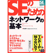 SEのためのネットワークの基本(SEの現場シリーズ) [単行本]