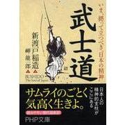 """武士道―いま、拠って立つべき""""日本の精神""""(PHP文庫) [文庫]"""