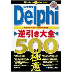 Delphi逆引き大全500の極意 [単行本]