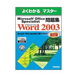 よくわかるマスター Microsoft Office Specialist問題集 Microsoft Office Word 2003 改訂版 第5版 [単行本]