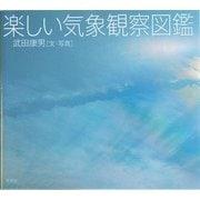 楽しい気象観察図鑑 [単行本]