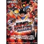 ジャンプスーパースターズ ニンテンドーDS版-任天堂公式(Vジャンプブックス ゲームシリーズ) [単行本]