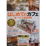 はじめてのカフェオープンBOOK―図解でわかる人気のヒミツ(お店やろよう!シリーズ〈1〉) [単行本]