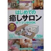 はじめての癒しサロンオープンBOOK―図解でわかる人気のヒミツ(お店やろうよ!シリーズ〈2〉) [単行本]