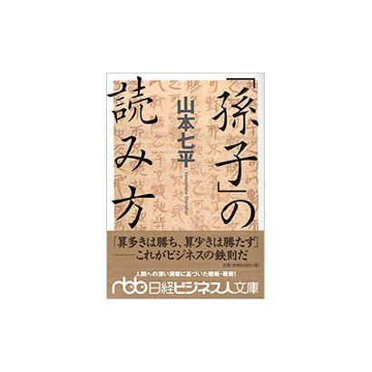 「孫子」の読み方(日経ビジネス人文庫 グリーン や 1-2) [単行本]