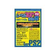 レベル100になる本 Vol.13 (2005)(三才ムック VOL. 106) [ムックその他]