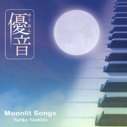 ムーンリットソングス (「優音」vol.4)
