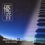 スターリットソングス (「優音」vol.5)
