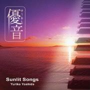 サンリットソングス (「優音」vol.6)