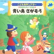 こども名作シアター おはなしミュージカル 青い鳥 さがそう (はっぴょう会・おゆうぎ会用CD)