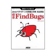 開発のプロが教える標準FindBugs完全解説―Javaバグパターンの詳細と対策(デベロッパー・ツール・シリーズ) [単行本]