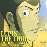 ルパン三世 天使の策略 ~夢のカケラは殺しの香り~ オリジナル・サウンドトラック