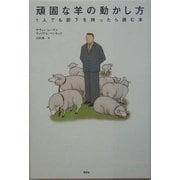 頑固な羊の動かし方―1人でも部下を持ったら読む本 [単行本]