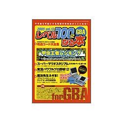 レベル100になる本 Vol.13 (2005) GBA[版(三才ムック VOL. 107) [ムックその他]