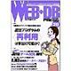 WEB + DB PRESS〈Vol.28〉特集 J2EEの再利用 チーム開発環境 EJB3時代のDB設計 [単行本]