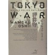 TOKYO WAR―MOBILE POLICE PATLABOR [単行本]