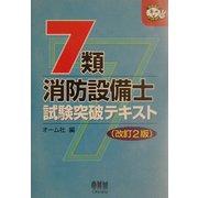 7類消防設備士試験突破テキスト 改訂2版 (なるほどナットク!) [単行本]