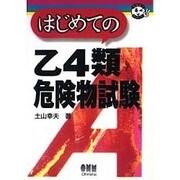 はじめての乙4類危険物試験(なるほどナットク!) [単行本]